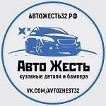 Автожесть32